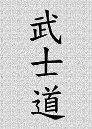 BushidoKanji