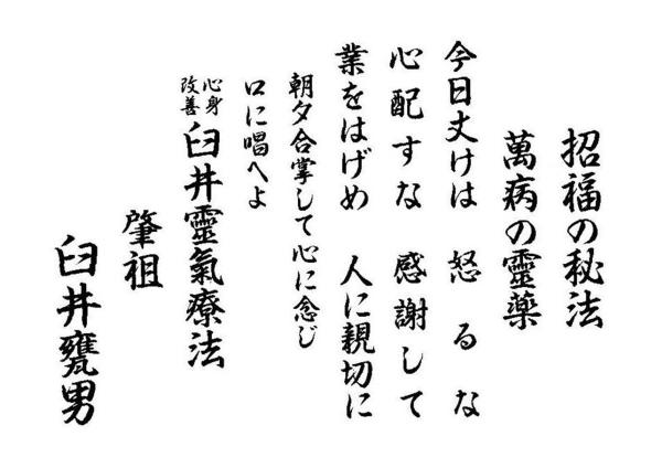 Le GOKAÏ, les préceptes du REiKi écrits par MiKAO USUi